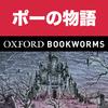 英語でポーの物語「Tales of Mystery and Imagination」iPhone版:英語タウンのオックスフォード・ブックワームズ・スーパーリーダー THE OXFORD BOOKWORMS LIBRARY レベル3