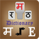 Marathi Dictionary +