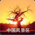 中国风景区